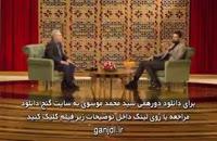 دانلود دورهمی با حضور سید محمد موسوی 29 دی 96