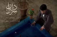 دانلود سریال سر دلبران محمدحسین لطیفی