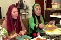 مسابقه جذاب شام ایرانی - میزبان نسرین مقانلو - قسمت اول (کانال تلگرام ما Film_zip@)