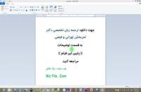 ترجمه زبان تخصصی دکتر ثمربخش تهرانی و فیضی