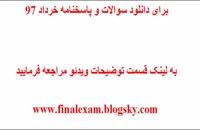 پاسخنامه امتحان نهایی حساب دیفرانسیل 5 خرداد 97 (جواب سوالات)