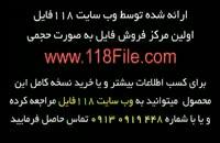 نصب آسان آسمان مجازی 02128423118-09130919448-118File