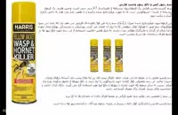 داروی ضد زنبور متفاوت در ازبین برندگی(واسپ هارنی)