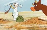 لولک و بولک در تعطیلات قسمت 10