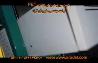 پرک پت آسیابی و هات واش و ضایعات پلاستیک - ماشین سورتینگ رنگی آراد - 02156236956