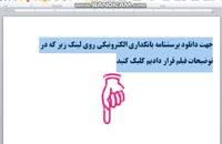 پرسشنامه بانکداری الکترونیکی - پرسشنامه پذیرش بانکداری اینترنتی