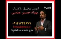 مدرس بازاریابی دیجیتال درس 6 بهزاد حسین عباسی