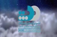 دانلود فیلم کمدی لونه زنبود با بازی پژمان جمشیدی  http://namadownload.ir/