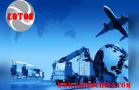 طریقه ترخیص کالا از گمرک / واردات کالا از چین