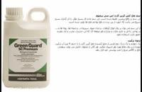 سم ضد ملخ گرین گارد اس سی پرمیوم - راهکار اساسی برای دفع ملخ مزارع، باغات و ...