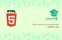 آموزش css و html ( فصل 1 قسمت 1 )