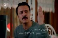 قسمت 114 غنچه های زخمی دوبله فارسی سریال