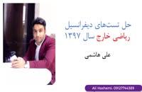حل سوالات کنکور ریاضی ۹۷ خارج از علی هاشمی
