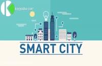 شهرهای هوشمند - قدم به شهر آینده