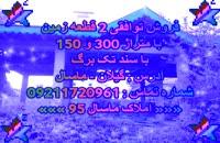 املاک ماسال 95 - فروش 2 قطعه زمین ، شهرستان ماسال