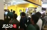 فرار معصومه ابتکار ازدست مردم خوزستان در نمایشگاه مطبوعات