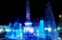 آبنما هارمونیک میدان آزادی ابهر زنجانwww.abonoor.ir