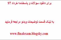 پاسخنامه امتحان نهایی هندسه 2 سوم 21 خرداد 97 (جواب سوالات)