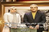 سحر دولتشاهی در برنامه دورهمی + دانلود فیلم