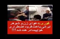 دعوای زن و شوهر توی هواپیما