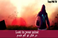 آهنگ انگلیسی با زیر نویس فارسی- عاشقانه و غمگین