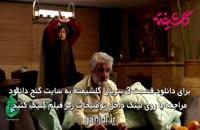 دانلود قسمت 3 سوم سریال گلشیفته
