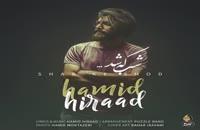 Hamid Hiraad - Shab Ke Shod - حمید هیراد - شب که شد
