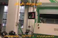 سورتر چای - شرکت مهندسی علم و فن آراد - 02156236956