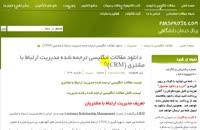 دانلود مقالات انگلیسی ترجمه شده مدیریت ارتباط با مشتری (CRM)