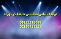 لباس مجلسی تولیدی پوشاک طیطه 09122118688