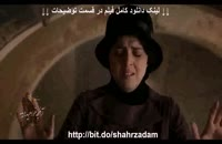 قسمت آخر فصل سوم شهرزاد | دانلود قسمت 16 فصل 3 | کامل آنلاین HD - نماشا
