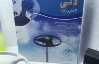 آنتن هوایی تلویزیون اکتیو تمام باند 360 درجه مدل LE 180 لالی الکترونیک بازرگانی پرشین پیشرانه