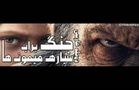 دانلود دوبله فیلم جنگ برای سیاره میمون ها 2017