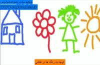 روانشناسی نقاشی کودک ( رنگ شناسی )