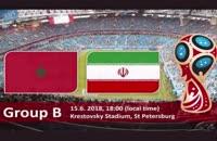 خلاصه بازی ایران مراکش جام جهانی 2018 /لینک درتوضیحات
