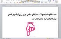 ❽❾❿دانلود نمونه سوالات جغرافیای سیاسی ایران | پیام نور ارشد