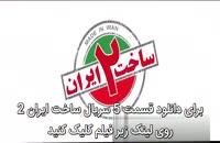 دانلود قسمت پنجم 5 سریال ساخت ایران 2 | کامل و بدون سانسور