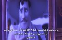 انیمیشن Coco 2017 با زیرنویس فارسی