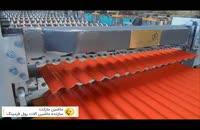 ماشین مارکت - ساخت رول فرمینگ سینوسی-تیغه کرکره-دستگاه ورق شیروانی 09128663250 مارکویی