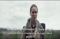 دانلود فیلم Annihilation 2018 با زیرنویس فارسی