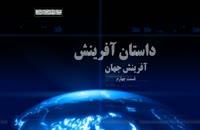 مستند داستان آفرینش جهان قسمت چهارم