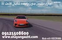 اجاره خودرو - 09121508600 - اجاره ماشین
