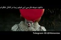 دانلود فیلم فوق العاده IT دوبله فارسی