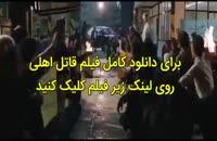 دانلود رایگان فیلم قاتل اهلی بدون سانسور با کیفیت HQ1080P