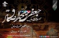 در مدینه (سید المظلوم حضرت صادق) علی فانی | Urdu & English Subtitle
