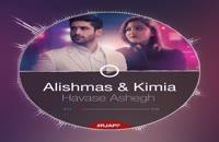 Alishmas - Havase Asheghi Cover