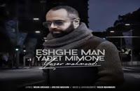 آهنگ جدید یاسر محمودی به نام عشق من یادت میمونه