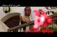 دانلود فیلم پینوکیو عامو سردار و رئیسعلی