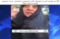 درگیری با زن بد حجاب، آیا با این کار موافقید؟