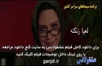 دانلود فیلم عشقولانس با بازی اکبر عبدی
